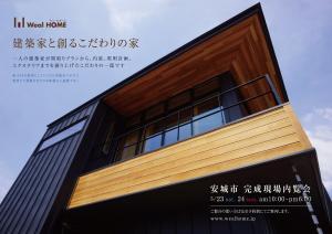−建築家が創るこだわりの家−<br /> 【完成内覧会】期間延長のお知らせ