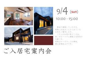 豊田市【ご入居宅案内会】のお知らせ