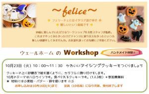 イベント情報更新しました<br /> 〜Work Shop〜