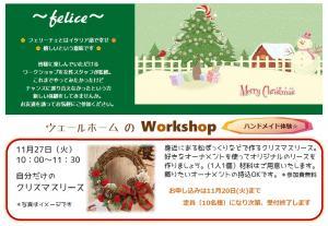 イベント情報更新しました<br /> 〜Work Shop〜<br />