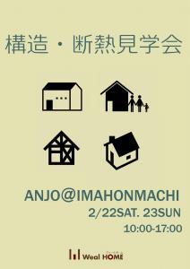 イベント情報更新しました<br /> 安城市構造・断熱見学会【予約制】
