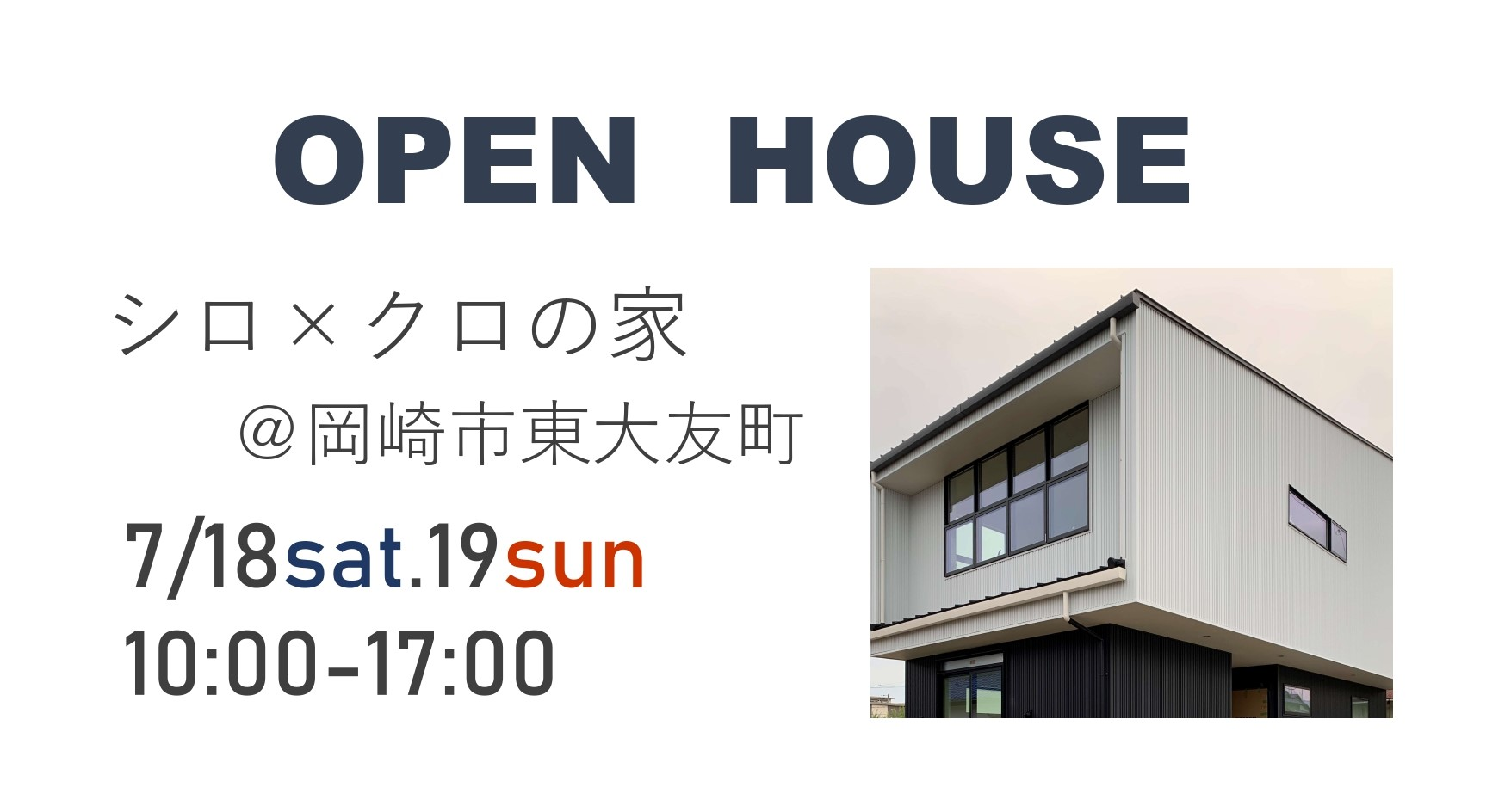 イベント情報更新しました<br /> 岡崎市東大友町完成見学会【予約制】