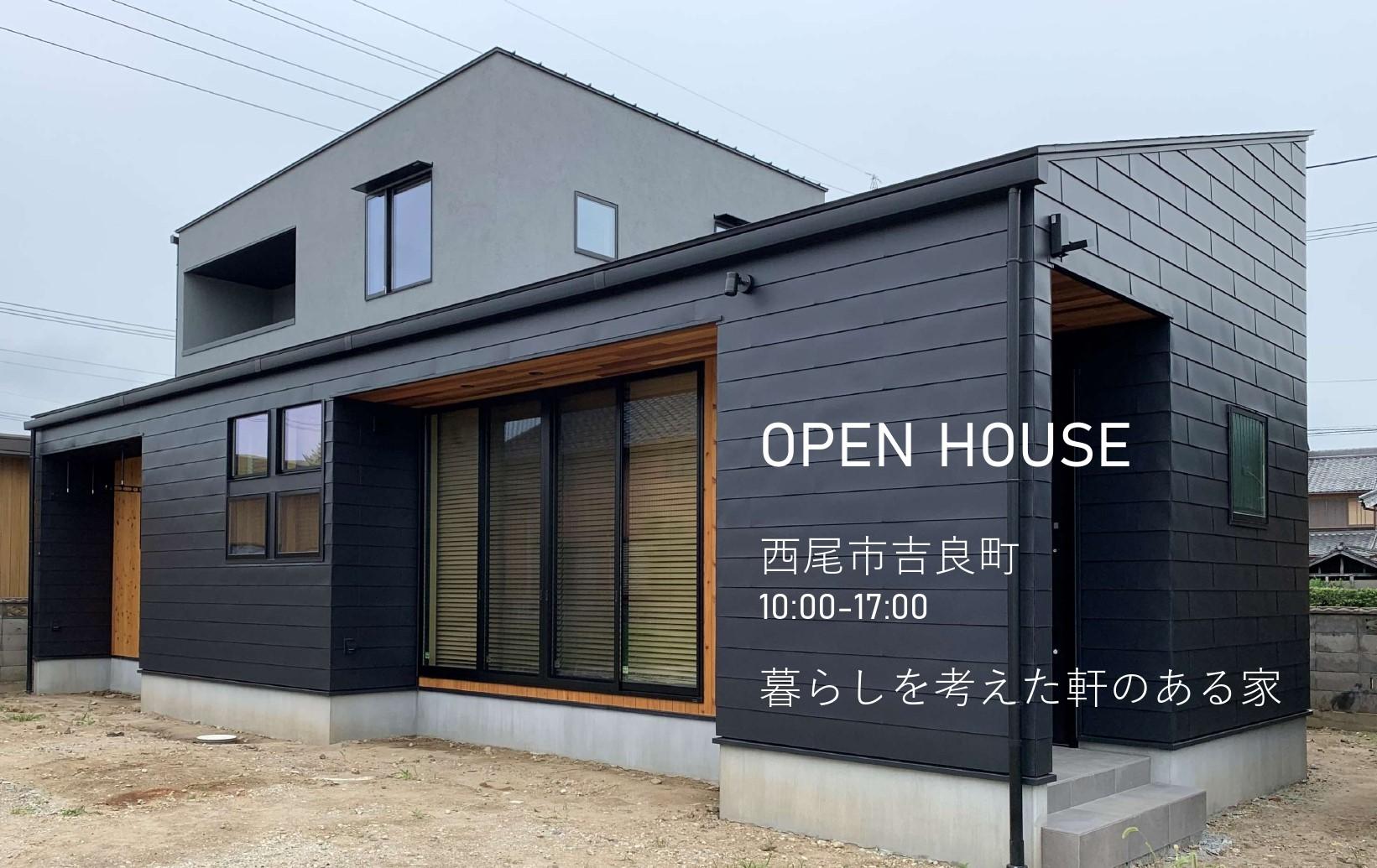 イベント情報更新しました。<br /> 西尾市吉良町完成見学会【予約制】