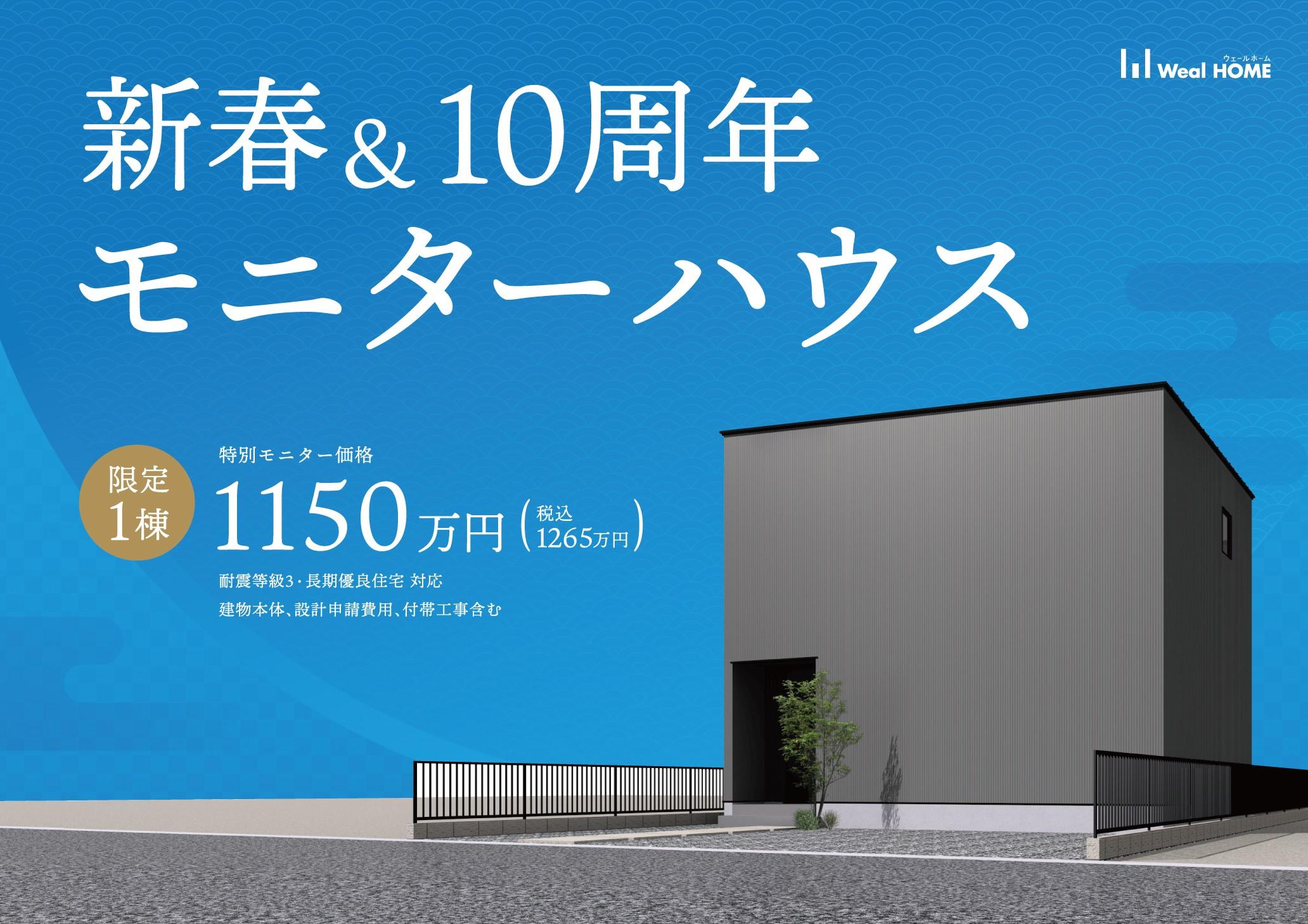 【特別モニターハウス】新春&10周年キャンペーンのお知らせ