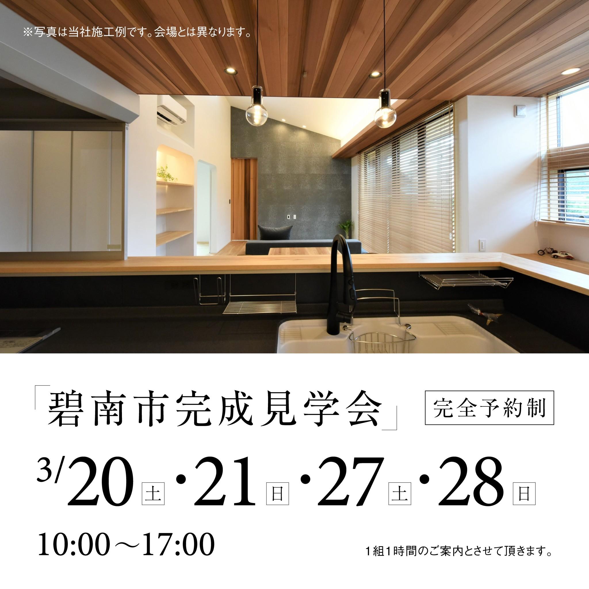 イベント情報更新しました<br /> 碧南市完成見学会【予約制】